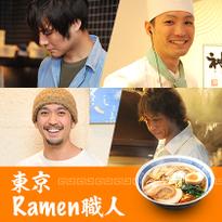 東京Ramen職人 味+アルファが楽しめる!厳選ラーメン店4選