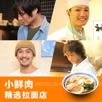 小鲜肉精选拉面店-东京特选