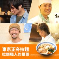 東京正夯拉麵-拉麵職人的推薦