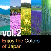 色で楽しむ日本の絶景 vol.2 春から夏に見られる絶景