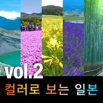 컬러로 보는 일본: 봄~여름의 일본