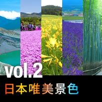 日本唯美景色 Vol.2 春夏篇