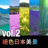 絕色日本美景 Vol.2 春夏篇
