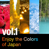 色で楽しむ日本の絶景 vol.1 秋から冬に見られる絶景