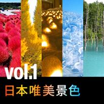 日本唯美景色 vol.1 秋冬篇