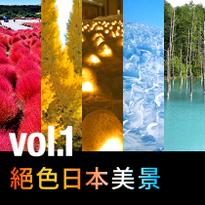 絕色日本美景 Vol.1 秋冬篇