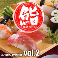 ニッポン美食図鑑 vol.2 回転寿司 オリジナリティあふれる寿司ネタ