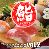 The Visual Guide to Japanese Food: Unusual Sushi and Side Dishes