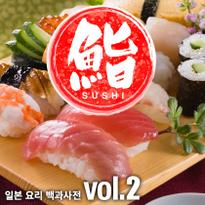 일본 요리 백과사전 초밥(스시)편: 중상급편