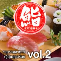 รวบรวมอาหารญี่ปุ่นสุดอร่อย: ซูชิจานแปลก & เครื่องเคียงจานโปรด