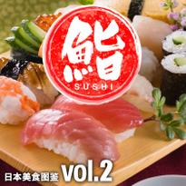 日本美食图鉴 vol.2 创意十足日本握寿司