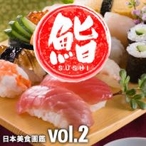 日本美食圖鑑 vol.2 創意十足日本壽司