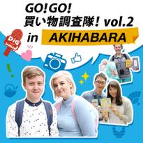 GO!GO!買い物調査隊! in 秋葉原
