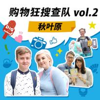 购物狂搜查队 in 秋叶原