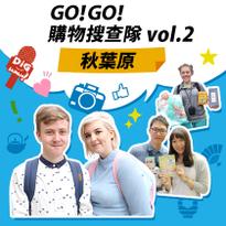 GO!GO!購物搜查隊 in 秋葉原