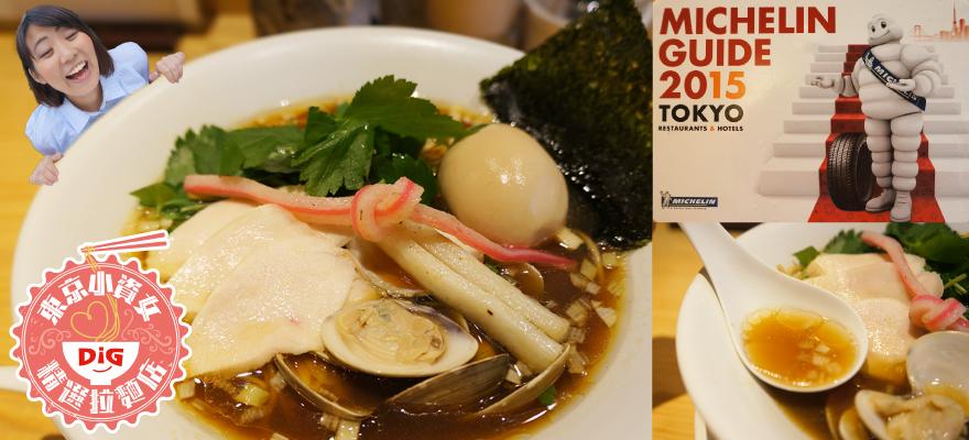 一定要吃!東京小資女精選拉麵店 「むぎとオリーブ(小麥和橄欖)」