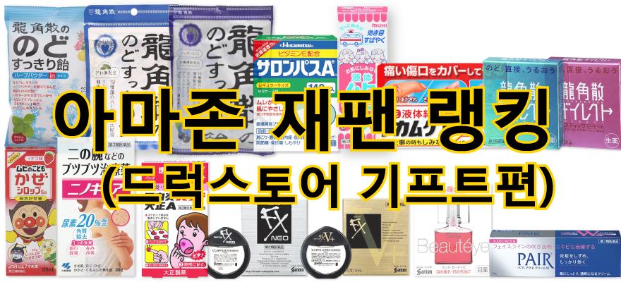 일본 아마존 재팬 랭킹 드럭스토어 기프트편
