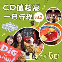CP值超高一日行程Vol.2 淺草、上野、東京鐵塔、汐留