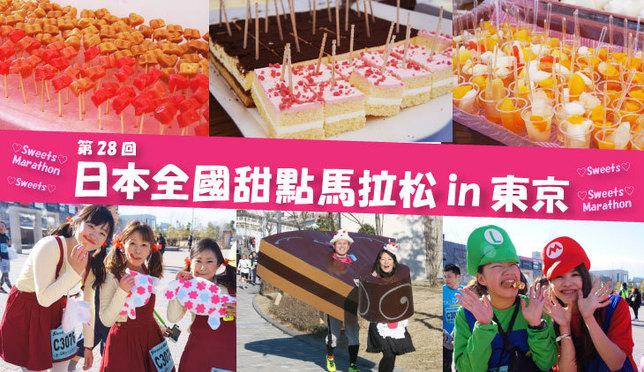日本全國甜點馬拉松in東京