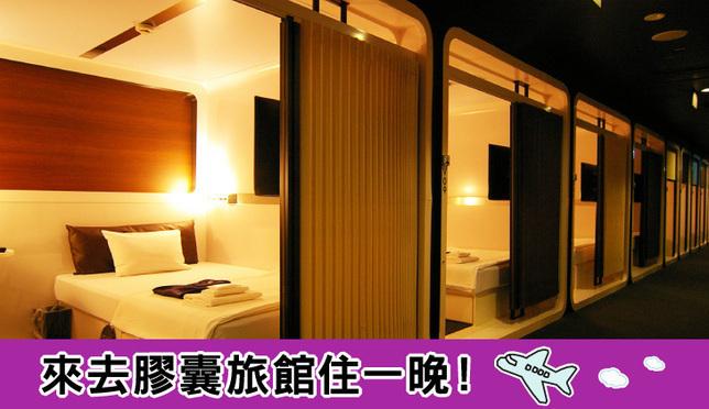 來去膠囊旅館住一晚! FIRST CABIN羽田Terminal1