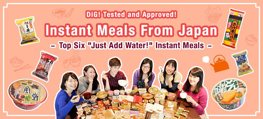 DiG! Tested and Approved! Instant Meals From Japan: Top Six