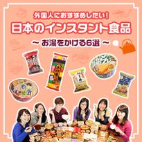 外国人におすすめしたい! 日本のインスタント食品 お湯をかける6選