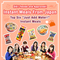 "DiG! Tested and Approved! Instant Meals From Japan: Top Six ""Just Add Water!"" Instant Meals"