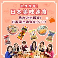 热情推荐!日本美味速食 热水冲泡即食!日本国民速食BEST6!