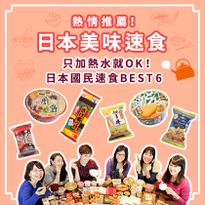 熱情推薦!日本美味速食 只加熱水就OK!日本國民速食BEST 6