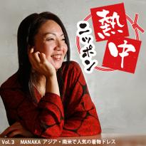 アジア・南米で人気の着物ドレス MANAKA流「和」の再生術とは?