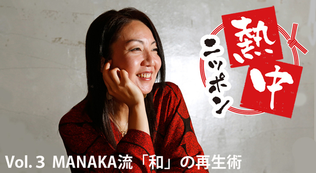 熱中ニッポンMANAKA