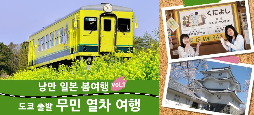 낭만 일본 봄여행 vol.1 도쿄 출발 무민 열차 여행