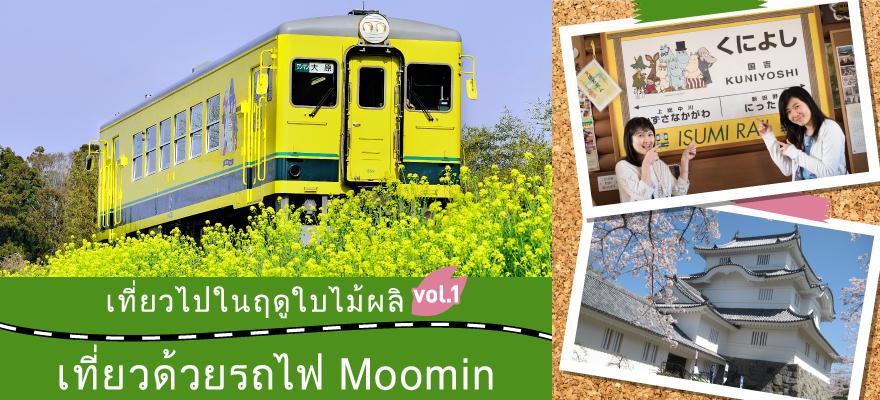 เที่ยวไปในฤดูใบไม้ผลิ vol.1 เที่ยวด้วยรถไฟ Moomin