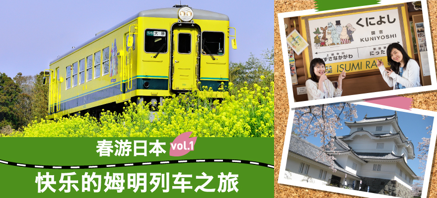 春游日本vol.1 快乐的姆明列车之旅