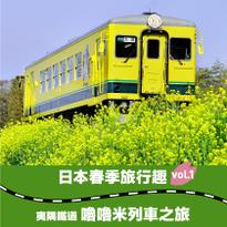 日本春季旅行趣vol.1 夷隅鐵道嚕嚕米列車之旅