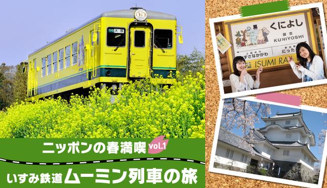 ニッポンの春満喫vol.1 いすみ鉄道ムーミン列車の旅