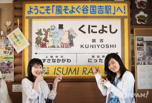 Kuniyoshi Station's famous picture spot