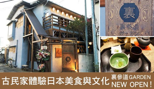 裏參道GARDEN新開幕!在古民家體驗日本美食與文化