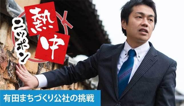 熱中ニッポンvol.4 有田まちづくり公社の挑戦