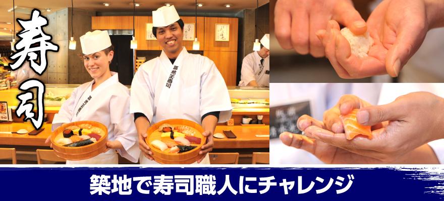 寿司づくり体験vol.1 ~築地で寿司職人にチャレンジ~