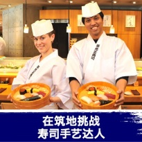 寿司制作体验vol.1 在筑地挑战寿司手艺达人