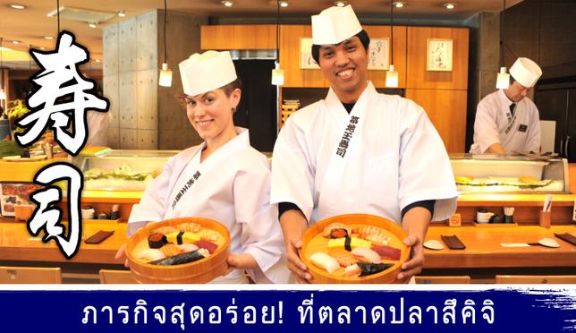 มาทำซูชิกัน vol.1 ภารกิจสุดอร่อย! ที่ตลาดปลาสึคิจิ