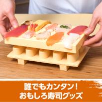 寿司づくり体験vol.2 誰でもカンタン!おもしろ寿司グッズ