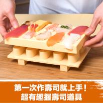 握壽司體驗vol.2 第一次作壽司就上手! 超有趣握壽司道具