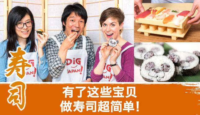 寿司制作体验vol.2 有了这些宝贝,做寿司超简单!
