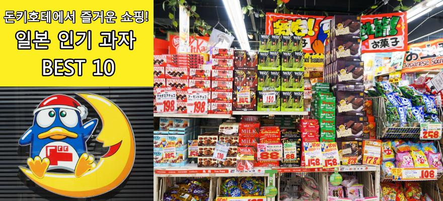 일본 돈키호테 인기 과자 BEST10