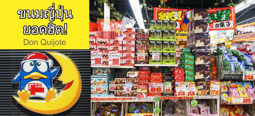 10 อันดับ ขนมญี่ปุ่นยอดฮิต ในดองกิโฮเต้!