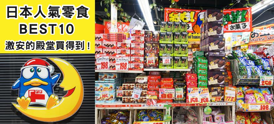 日本人氣零食BEST10!激安的殿堂買得到!