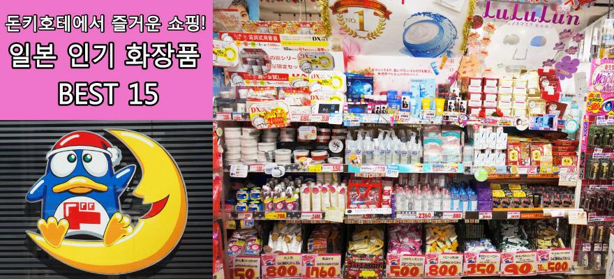 일본 돈키호테 인기 화장품 BEST 15 메인