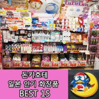초특가 슈퍼 돈키호테에서 만나는 일본 인기 화장품 BEST 15
